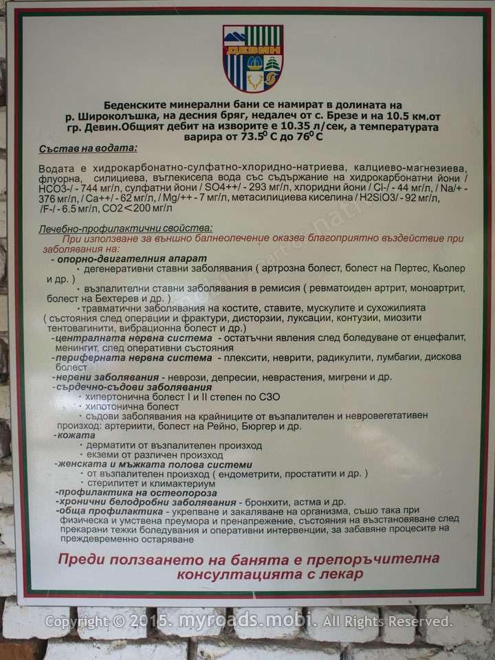 bedenski-bani-ivelina-berova_0008