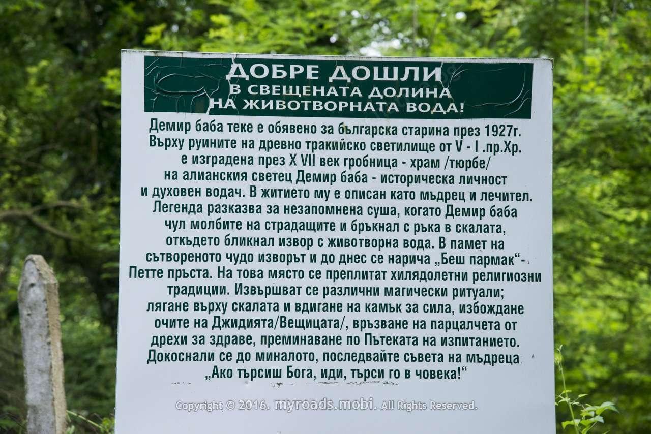 demir_baba_teke_berova_myroadsmobi_ (3)