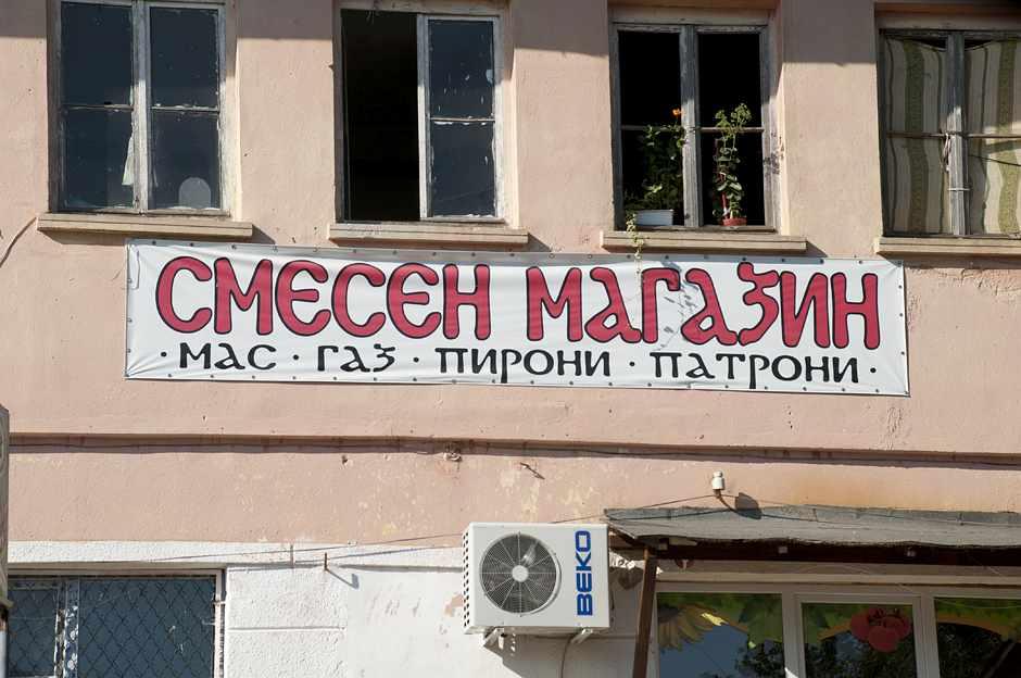 Смесен магазин