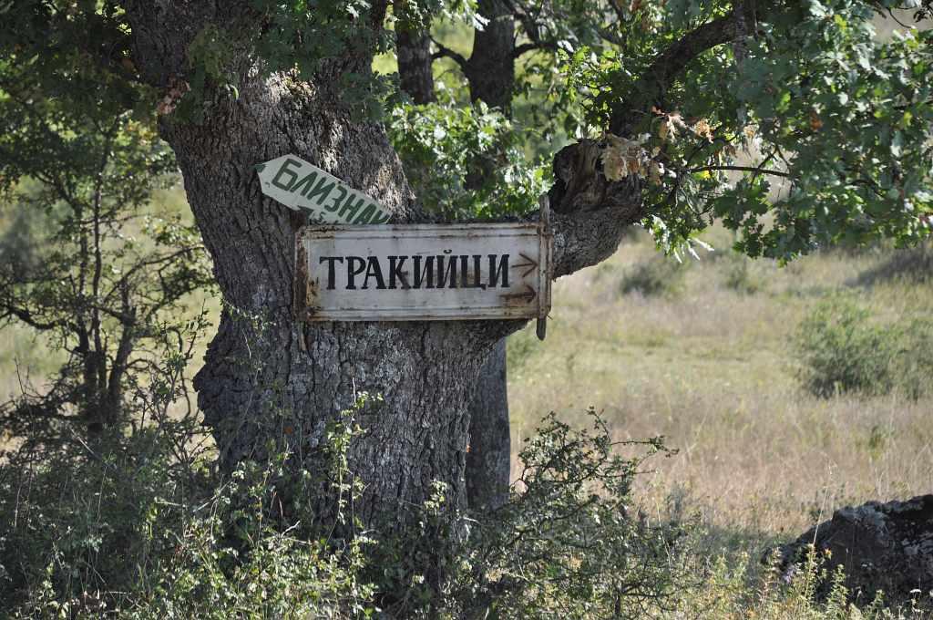 Село Тракийци