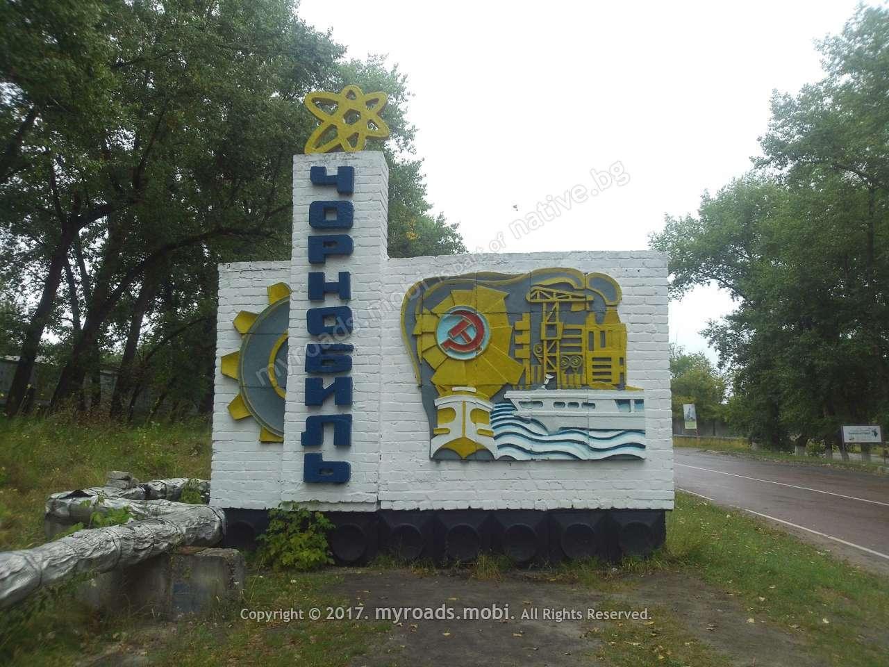 Чернобил/Припят 2016