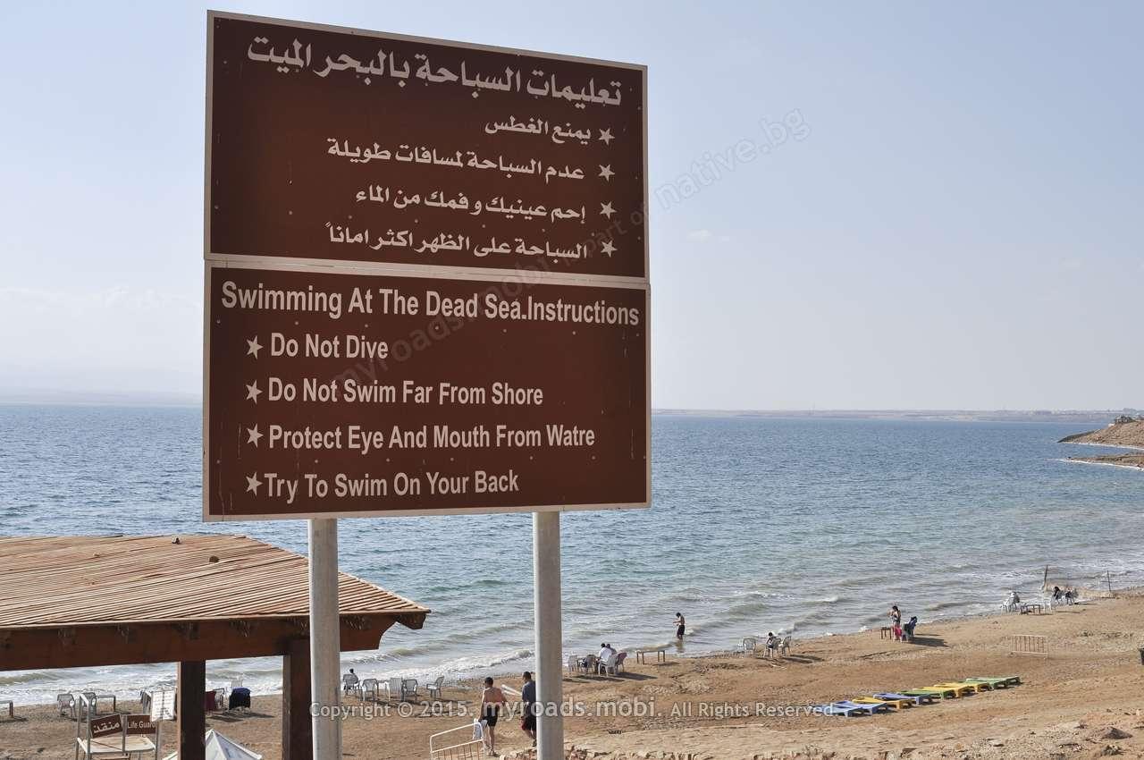 Мъртво море, р.Йордан, термални водопади Ma'in Hot Springs, Йордания – част V