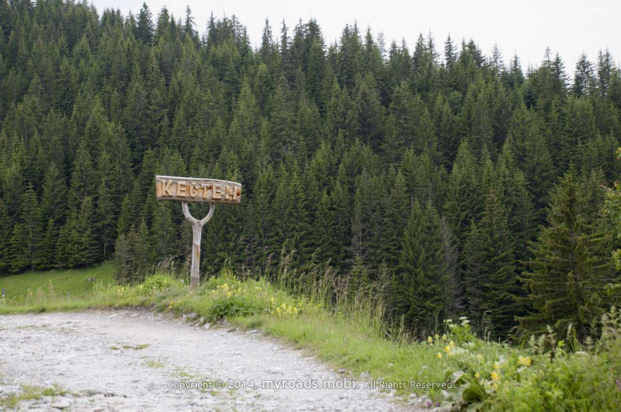 Село Кестен – папучкове за мацункове