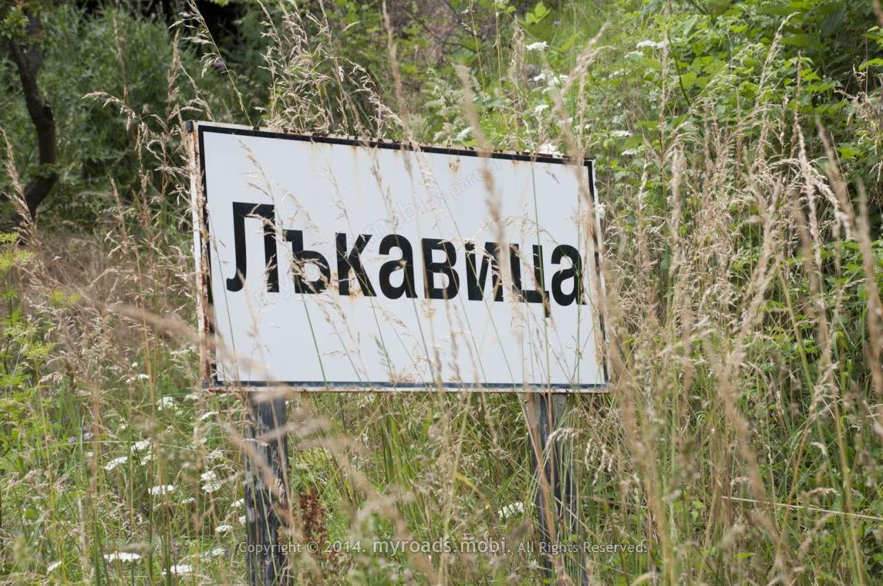 Село Лъкавица – една приятна изненада!