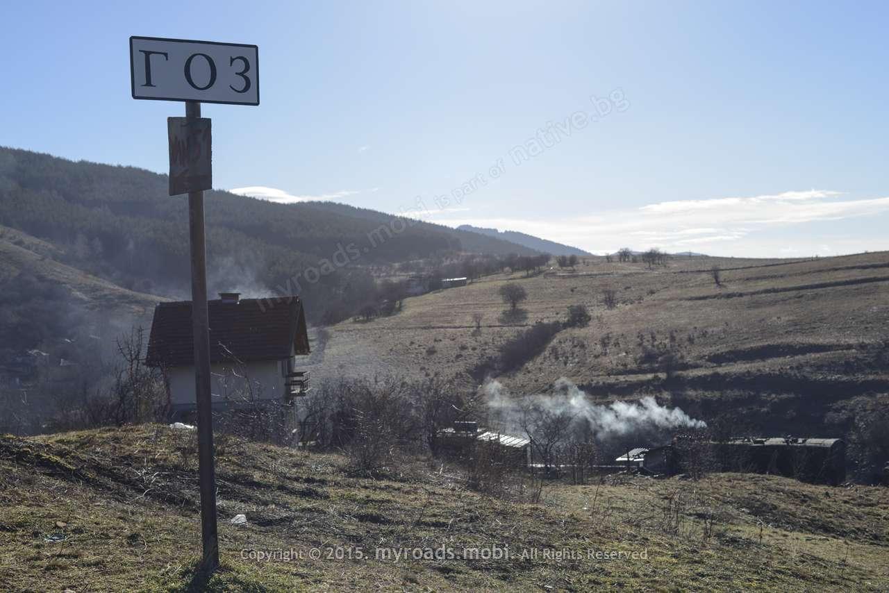 Село Гоз – фотогалерия