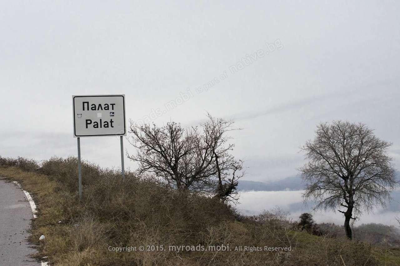 Село Палат + фотогалерия
