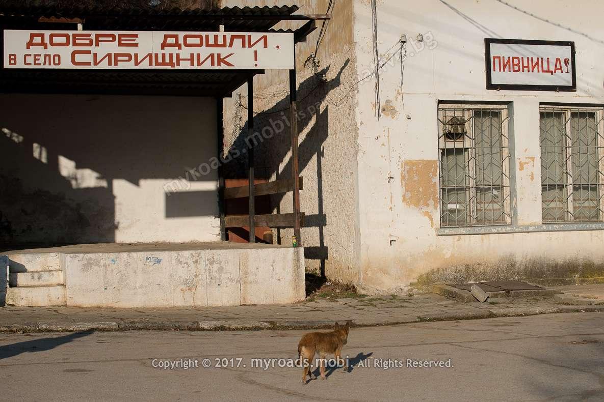 Село Сирищник – Пернишко