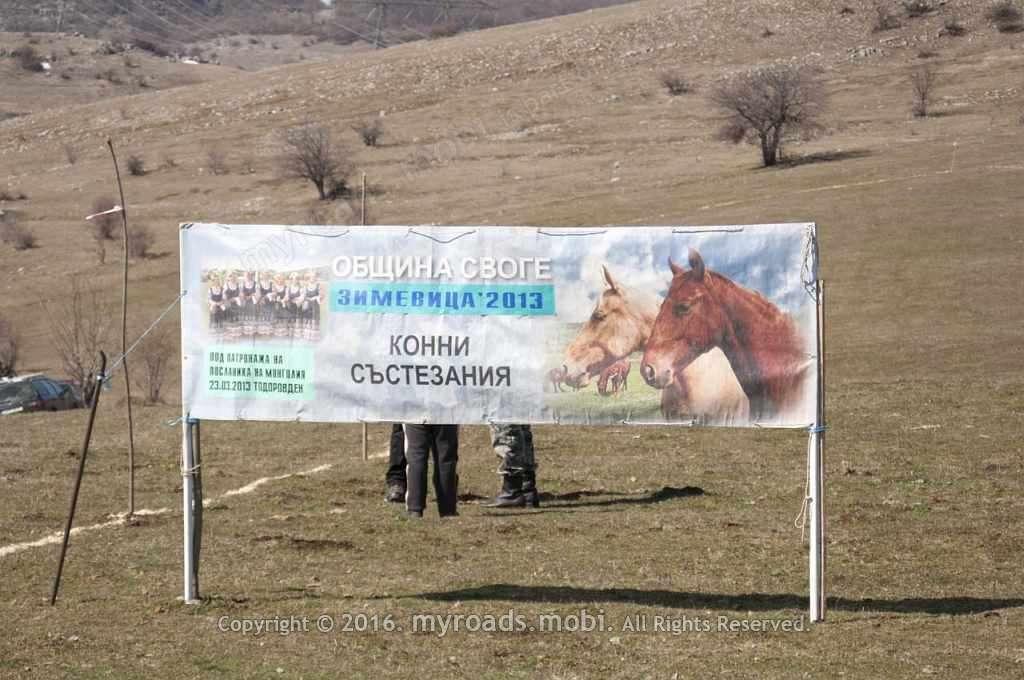 Тодоровден 2013 в село Зимевица