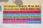 transki-dialekt-ivelina-berova