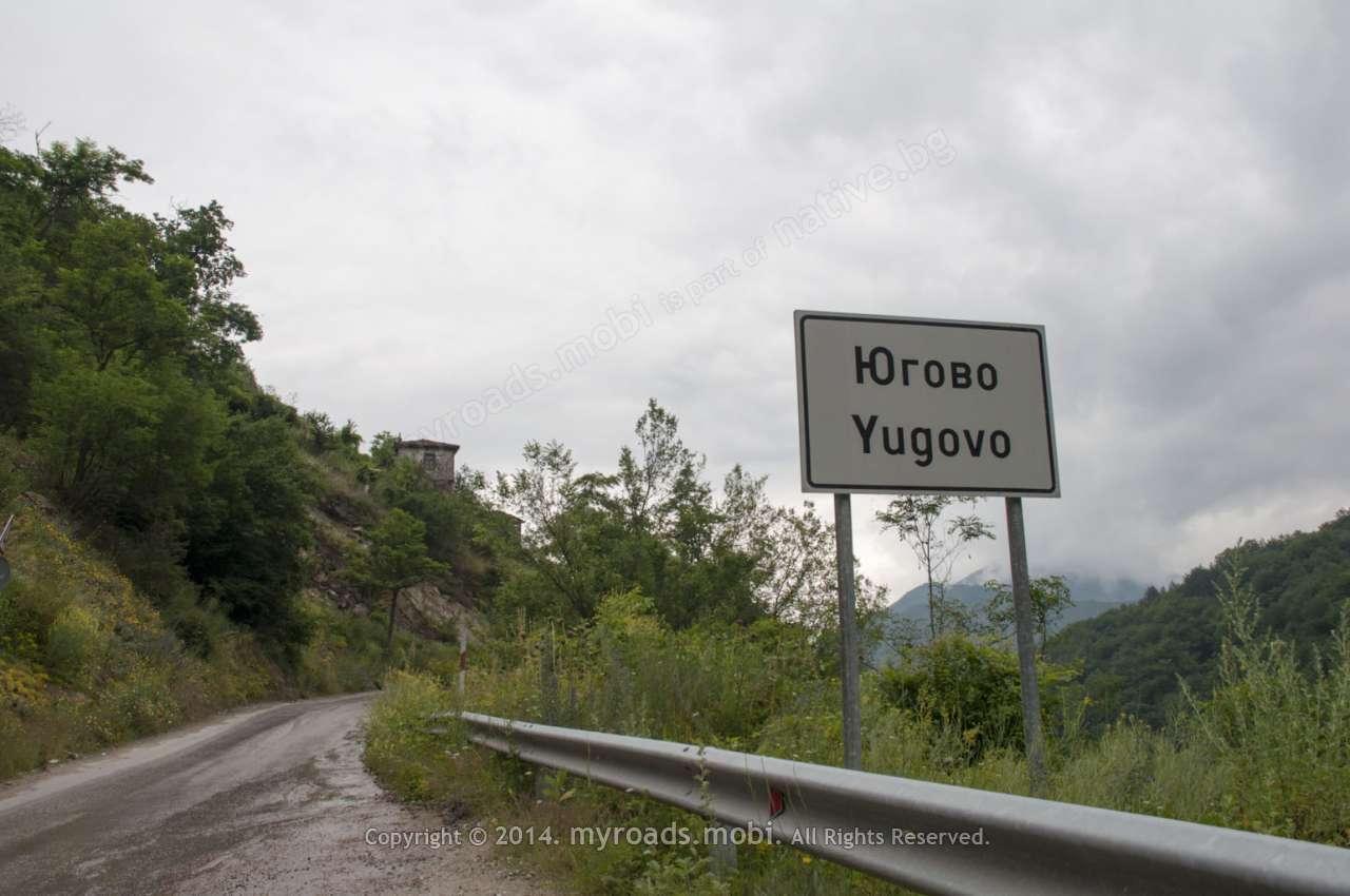 Село Югово – мещренски говор, параклиси, дюлгери…